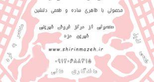 پخش عمده شیرینی در تهران